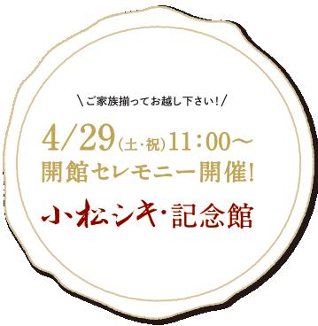 小松シキ記念館