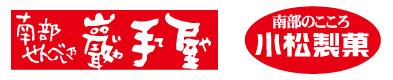 南部せんべいの巖手屋|株式会社小松製菓