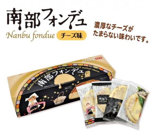 nanbu-fondue