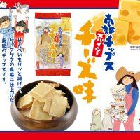 nanbuchips-chees