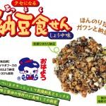 納豆食(なっとく)せん
