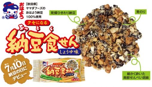 top-nattoku