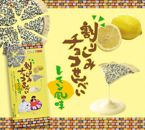 warisimi-lemon-hako