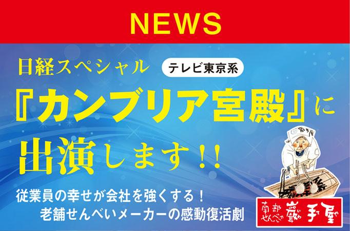 『カンブリア宮殿』出演のお知らせ